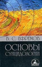 Основы суицидологии. Монография