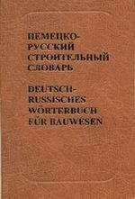 Немецко-русский строительный словарь / Deutsch-Russisches Worterbuch fur Bauwesen