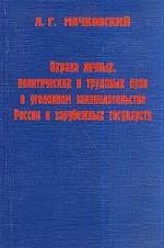 Охрана личных, политических и трудовых прав в уголовном законодательстве России и зарубежных стран