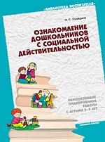 Ознакомление дошкольников с социальной действительностью