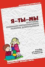 Я-ты-мы. Программа социально-эмоционального развития дошкольников