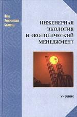 Инженерная экология и экологический менеджмент : учебник