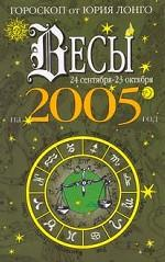 Гороскоп от Юрия Лонго на 2005 г. Весы 24 сентября - 23 октября