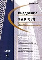 Внедрение SAP R/3. Руководство для менеджеров и инженеров