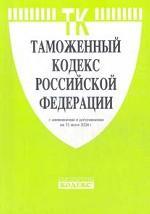 Таможенный кодекс РФ по состоянию на 15. 06. 2004
