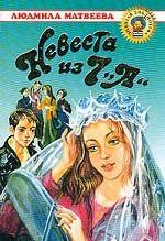 """Невеста из 7 """"А"""""""