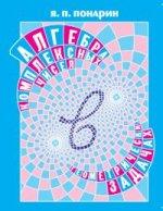 Алгебра комплексных чисел в геометрических задачах : книга для учащихся математических классов школ, учителей и студентов педагогических вузов