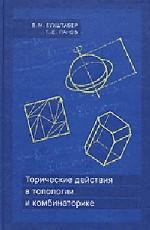 Торические действия в топологии и комбинаторике