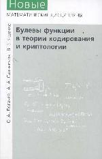Булевы функции в теории кодирования и криптологии