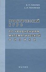 Практический курс по уравнениям математической физики