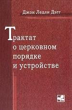 Трактат о церковном порядке и устройстве