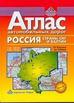 Атлас автодорог Россия: Страны СНГ и Балтии