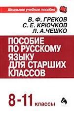 Пособие по русскому языку для старших классов, 8-11 класс