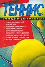 Теннис. Руководство для начинающих