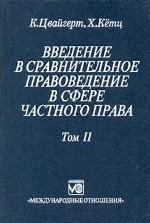 Введение в сравнительное правоведение в сфере частного права. Том 2. Договор. Неосновательное обогащение. Деликт