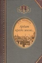 Арбат предо мною… Поэтическая, биографическая и библиографическая книга