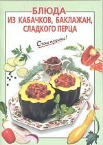 Блюда из кабачков, баклажан, сладкого перца