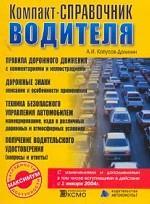 Компакт-справочник водителя