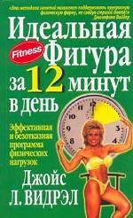 Идеальная фигура за 12 минут в день