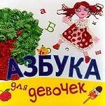 Книжка-игрушка: Азбука для девочек
