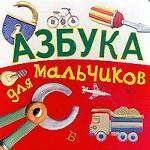 Книжка-игрушка: Азбука для мальчиков