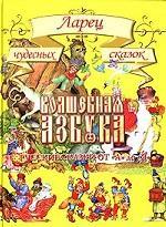 Волшебная азбука. Русские сказки от А до Я