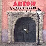 Двери старого города. Книжка-раскладушка