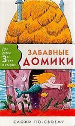Книжка-игрушка: Забавные домики: Для детей 3 лет и старше (худ. Люскин Л. )