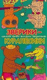 Книжка-игрушка: Зверики-куралесики: Сделай своих веселых зверюшек: 12 забавных персонажей готовы развеселить и увлечь вас игрой (худ. Данилов А. )