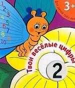 Книжка-игрушка: Твои веселые цифры: Для детей 3 лет и старше