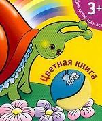 Книжка-игрушка: Цветная книга: Для детей 3 лет и старше