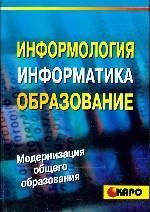 Информология, информатика и образование. Справочное пособие