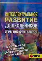 Интеллектуальное развитие дошкольников: Игры для фантазеров