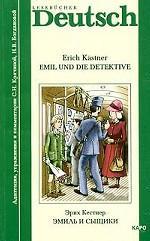 Emil und die Detective. Эмиль и сыщики