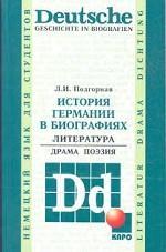 Deutsche Geschichte in Biografien. Книга для чтения на немецком языке