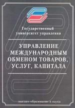 Управление международным обменом товаров, услуг, капитала
