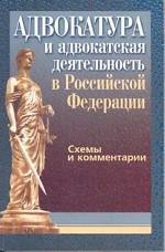 Адвокатура и адвокатская деятельность в Российской Федерации. Учебное пособие