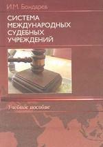 Система международных судебных учреждений