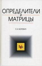 Определители и матрицы: Уч.пособие. 5-е изд