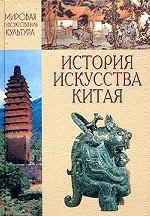 История искусства Китая: Учебник