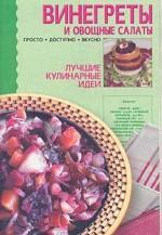 Винегреты и овощные салаты: Просто, доступно, вкусно