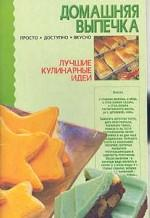 Домашняя выпечка: Просто, доступно, вкусно