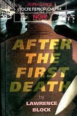 После первой смерти