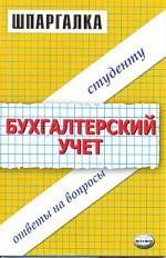 Бухгалтерский учет 2-е издание, испр. , доп