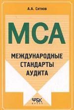 Международные стандарты аудита: Учебно-практическое пособие