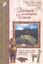 Загадка империи Инков
