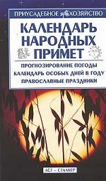 Календарь народных примет