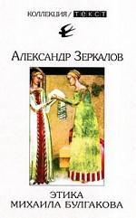 Этика Михаила Булгакова