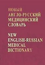 Новый англо-русский медицинский словарь: Около 75 000 терминов (+ CD)