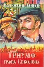 Триумф графа Соколова